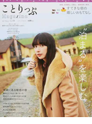 """ことりっぷMagazine Vol.11(2017Winter) """"泊まる""""を楽しむ (ことりっぷmook)"""
