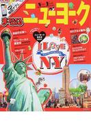 ニューヨーク 2017 (まっぷるマガジン 海外)