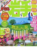 岩手 盛岡・花巻・平泉 '17 (まっぷるマガジン 東北)
