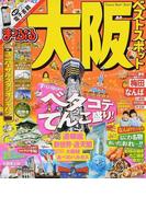 大阪ベストスポット 2017 (まっぷるマガジン 関西)