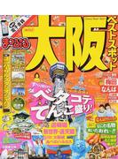 大阪ベストスポット mini 2017
