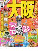 大阪ベストスポット mini 2017 (まっぷるマガジン 関西)