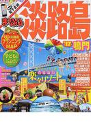淡路島 鳴門 '17 (まっぷるマガジン 関西)