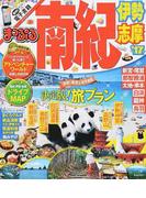 南紀 伊勢・志摩 '17 (まっぷるマガジン 関西)