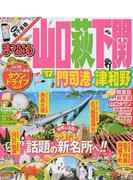 山口・萩・下関 門司港・津和野 '17