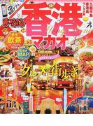 香港 マカオ 2017−2 (まっぷるマガジン 海外)