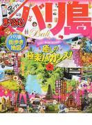 バリ島 2017−2 (まっぷるマガジン 海外)