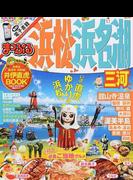 浜松・浜名湖 三河 2017