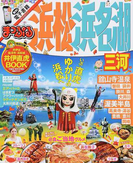 浜松・浜名湖 三河 2017 (まっぷるマガジン 東海)