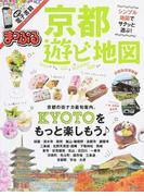 京都遊ビ地図 2017 (まっぷるマガジン 関西)(マップルマガジン)