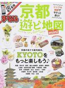 京都遊ビ地図 mini 2017