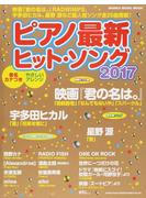 ピアノ最新ヒット・ソング 2017
