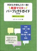 HSKも中検もこの一冊!単語マスターパーフェクトガイド 初中級