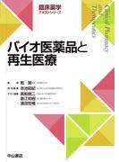 バイオ医薬品と再生医療 (臨床薬学テキストシリーズ)