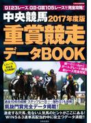 2017年度版 中央競馬 重賞競走データBOOK GⅠ23レース、GⅡ・GⅢ105レースを完全攻略!