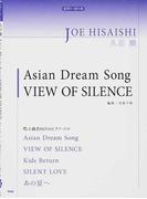 久石譲 Asian Dream Song/VIEW OF SILENCE 上級者向けのピアノ・ソロ (ピアノ・ピース)