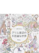 グリム童話の不思議な世界 ぬりえBook