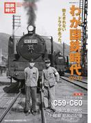 わが国鉄時代 vol.17 数えきれないドラマがあった。 (NEKO MOOK)(NEKO MOOK)