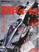 GP Car Story Vol.18 マクラーレンMP4−13・メルセデス