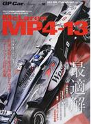 GP Car Story Vol.18 マクラーレンMP4−13・メルセデス (サンエイムック)(サンエイムック)