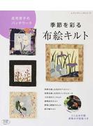 季節を彩る布絵キルト 庄司京子のパッチワーク