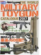 ミリタリー・トイガン・カタログ 2017