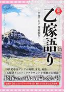 超解読乙嫁語り 中央アジア探索騎行