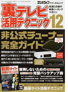 裏テレビ活用テクニック 知識と技術の映像ハッキングマガジン 12