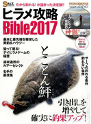ヒラメ攻略Bible 2017 だから釣れる!が詰まった決定版!! 付属資料:DVD-VIDEO(1枚)