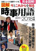 今とこれからを知る図解時事用語 2017→2018年版