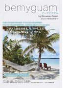 ビーマイグアム byヌーボーグアム 2016/17秋冬号 グアム在住の有名ブロガーによる『How to Stay』イン・グアム