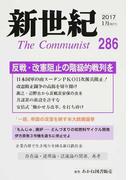 新世紀 The Communist 286(2017−1月) 反戦・改憲阻止の階級的戦列を