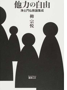 他力の自由 浄土門仏教論集成