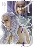 【16-20セット】イムリ(ビームコミックス)