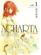 【1-5セット】AGHARTA - アガルタ - 【完全版】(Gum comics)