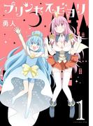 【全1-2セット】プリンセスビヨリ(ヤングガンガンコミックス)