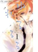 【全1-3セット】ゆれるるる(フラワーコミックス)