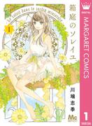 【全1-4セット】箱庭のソレイユ(マーガレットコミックスDIGITAL)
