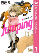 【全1-3セット】Jumping[ジャンピング](マーガレットコミックスDIGITAL)