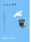 じぶん哲学 シルクハットから鳩が出てくるのはマジックでしょうか? (HANDKERCHIEF BOOKS)