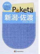 新潟・佐渡 2版 (Poketa)
