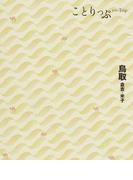 鳥取 倉吉・米子 (ことりっぷ)(ことりっぷ)