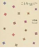 ソウル 2版 (ことりっぷ海外版)(ことりっぷ海外版)