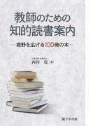 教師のための知的読書案内 視野を広げる100冊の本
