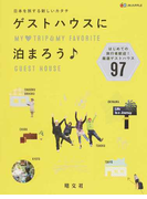 ゲストハウスに泊まろう 日本を旅する新しいカタチ