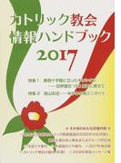 カトリック教会情報ハンドブック 2017