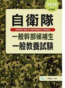 自衛隊一般幹部候補生一般教養試験 大卒程度 2018年度版