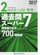 2級建築士試験学科過去問スーパー7 平成29年度版