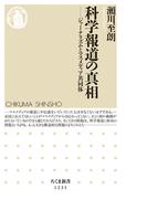 科学報道の真相 ジャーナリズムとマスメディア共同体 (ちくま新書)(ちくま新書)