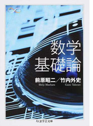 数学基礎論 (ちくま学芸文庫 Math & Science)(ちくま学芸文庫)